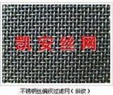 不鏽鋼編織濾網、316不鏽鋼網、304不鏽鋼網