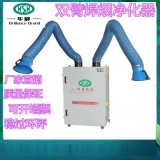 雙臂焊煙淨化器脈衝濾筒除塵器工業移動焊接除塵設備
