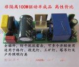 非隔离恒流驱动电源50W 100W LED驱动电源