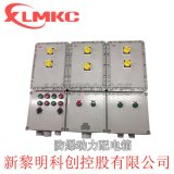 供应新黎明科创防爆动力配电箱BXM(D)防爆箱