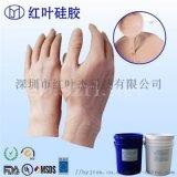 定制肤色人体硅胶/硅橡胶
