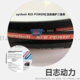 長期供應 進口OPTIBELT red POWER同步帶 歐皮特橡膠傳動帶