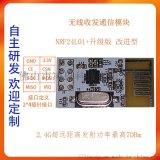 佛山凌恩NRF24L01+wifi无线通信模块