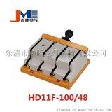 HD11-100/48单投刀开关(板前接线)的详细信息