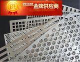 金爭 衝孔網 衝孔板 板材加工 不鏽鋼 鋁板