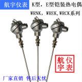 高溫感測器鎧裝熱電偶 WRNK WREK系列