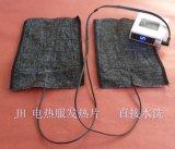晶海電熱服碳纖維發熱片