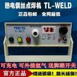 MES TL-WELD热电偶线焊接机 热电偶点焊机