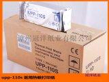 SONY兼容UPP-110S医用A6视频热敏打印纸