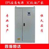 应急电源柜厂家/四海恒达(北京)电气设备有限公司