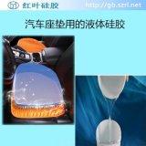 汽車座墊用的硅膠 座墊液體硅膠