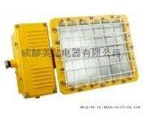 美憶FBTC6150-400W防爆泛光燈