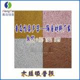 青岛ht-xyb木丝吸音板生产厂家