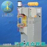 鲁班牌DN-100型交流工频气动点焊机