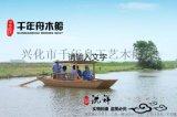 景区小木船批发 手划休闲船 载客游船旅游船观光船供应