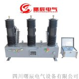 高原型高压真空断路器ZW32-40.5智能型