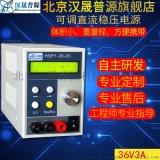 可调直流稳压电源(HSPY36-03)