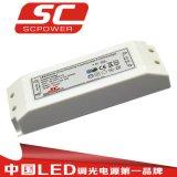 LED可控矽調光恆壓電源20W