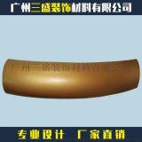 广州三盛定制氟碳双曲面铝单板 双曲弧形铝单板 双曲面铝单板
