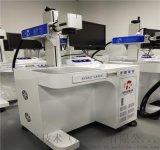 塑膠鐳射打標機平板電腦噴油塑料手機殼鐳射鐳雕機金屬標牌銘牌氧化鋁鐳射打標機深圳廠家