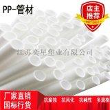 pp管材 抗風化抗腐蝕耐酸鹼化工排水管 聚  管