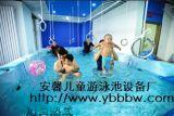 湖南婴儿游泳设备婴儿游泳池设备厂  厂家直销