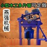 多片锯小型简易木工方木圆木龙骨建筑模板多片锯断木锯推台锯厂家直销代理加盟