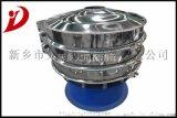 新乡大用小型不锈钢化工金属粉分级分样除杂振动筛厂家