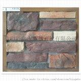 別墅外牆文化石條形石TX-02