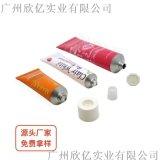 广州欣亿化妆品包装铝管 铝质,化妆品铝制软管