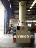 三鹽幹燥機@三鹽幹燥機價格@三鹽幹燥機廠家@全自動三鹽幹燥機