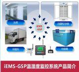 GSP温湿度监控系统针对GSP认证,冷藏柜,冷藏车,保温箱环境监控