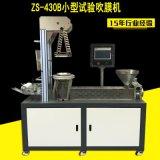 小型中空吹塑机、双层共挤吹膜机、三层共挤吹膜机