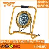 移动便携式LED防爆泛光灯30W工作灯