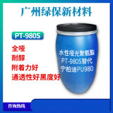 水性哑光绒感聚氨酯PT-980S 通透性好