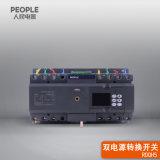 人民电器组合开关 双电源自动转换开关
