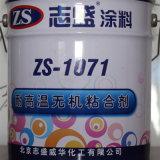高温无机粘结剂,志盛高温粘结剂,水性环保高温胶