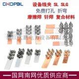 摩擦焊SLG-1/2/3/4 螺栓型 钎焊铜铝复合材料 设备线夹 电力金具