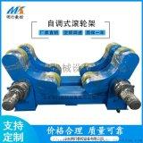 自调式自动焊接滚轮架 变频调速滚轮支架 罐体自动焊