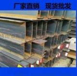 广东Q235B工字钢 H型钢 高频焊接H型钢镀锌