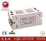 深圳12v1a開關電源 12v12w電源 12v變壓器 led電源 監控電源