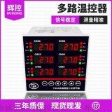 多路溫控儀,輝控溫控儀,溫度控制器