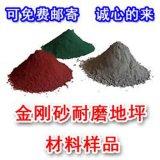 邦胜牌金刚砂耐磨地面材料质量可靠诚信第一
