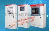 控制柜,CCCF消防控制柜,消防控制柜,水泵控制柜