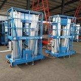 單雙柱鋁合金升降機電動液壓升降平臺6-14米廠家現貨直銷登高車