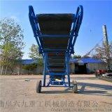 矿用皮带机 槽型散粮装车输送机 六九重工 袋装饲料