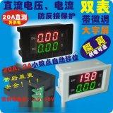 YB4835VA DC0-300V 直流数显电压电流表 数字 双显电压表电流表头