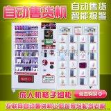自动情趣用品售货机自动性用品贩卖机自动安全套售卖机