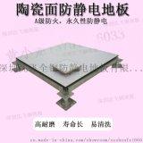 沈飛全鋼陶瓷活動地板陶瓷面防靜電架空地板