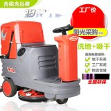 工厂车间用电动驾驶式洗地机 中小型电动驾驶式洗地机 t6电动驾驶式洗地机
